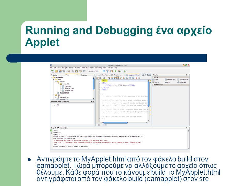 Running and Debugging ένα αρχείο Applet Αντιγράψτε το MyApplet.html από τον φάκελο build στον eamapplet. Τώρα μπορούμε να αλλάξουμε το αρχείο όπως θέλ