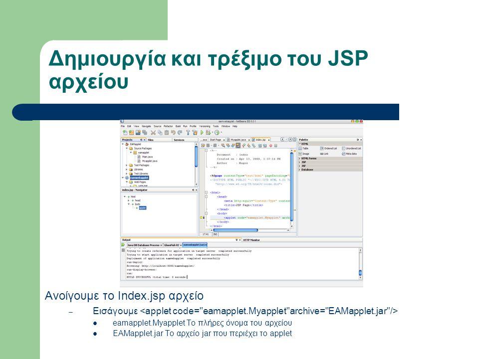Δημιουργία και τρέξιμο του JSP αρχείου Ανοίγουμε το Index.jsp αρχείο – Εισάγουμε eamapplet.Myapplet Το πλήρες όνομα του αρχείου EAMapplet.jar To αρχείο jar που περιέχει το applet