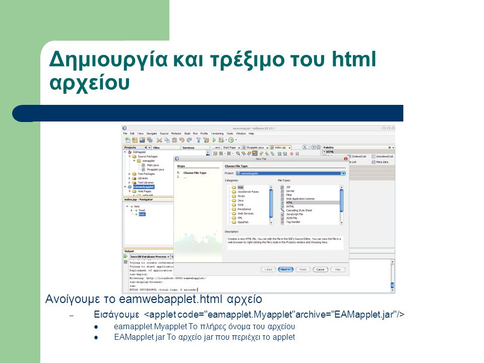 Δημιουργία και τρέξιμο του html αρχείου Ανοίγουμε το eamwebapplet.html αρχείο – Εισάγουμε eamapplet.Myapplet Το πλήρες όνομα του αρχείου EAMapplet.jar To αρχείο jar που περιέχει το applet