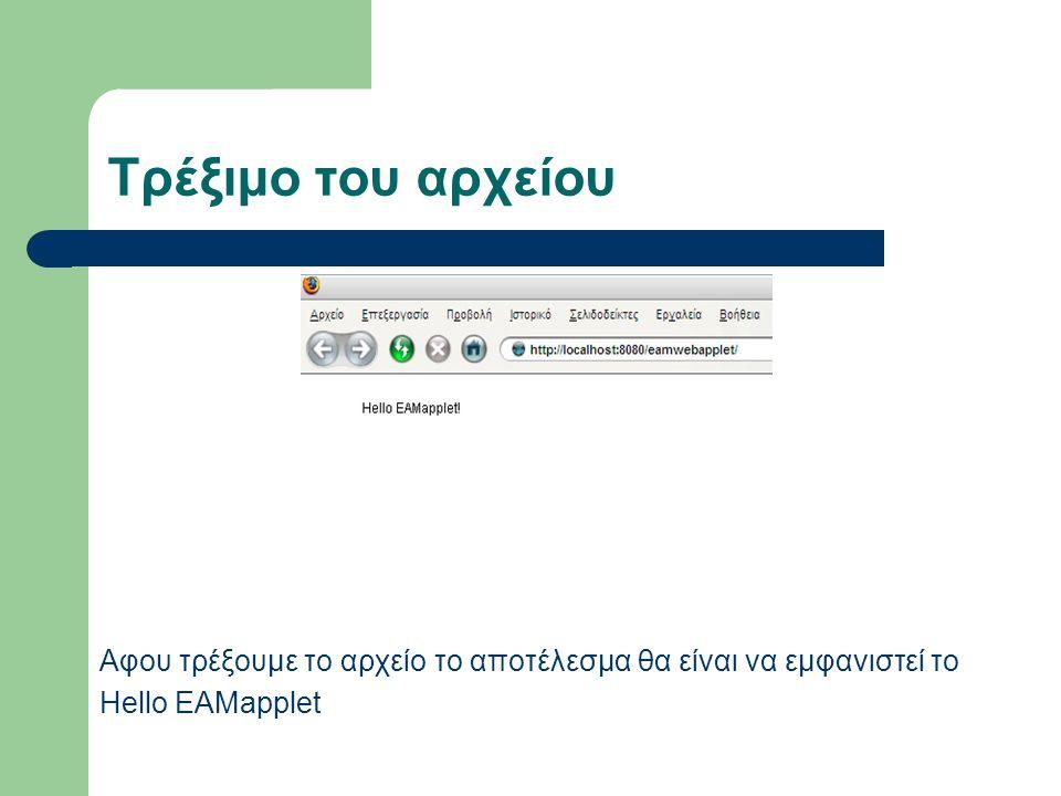 Τρέξιμο του αρχείου Αφου τρέξουμε το αρχείο το αποτέλεσμα θα είναι να εμφανιστεί το Hello EAMapplet
