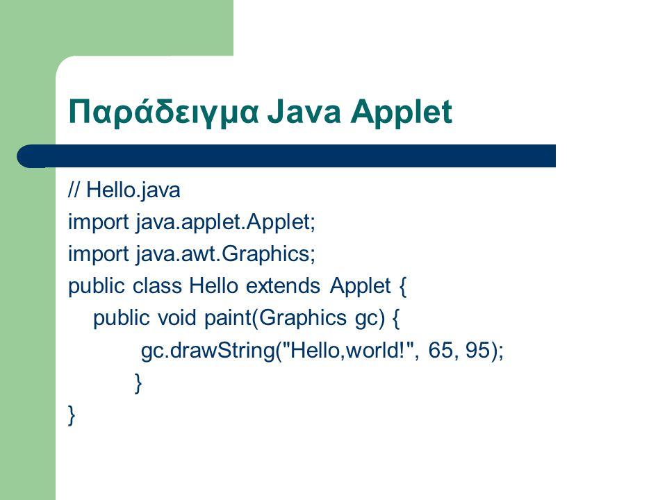 NetBeans IDE δημιουργία ενός java project με τον GUI interface builder Επιλέξαμε να δημιουργήσουμε το αρχείο μας με τον GUI interface builder Δεξί click πάλι στο EAMapplet και new > JFrame Form