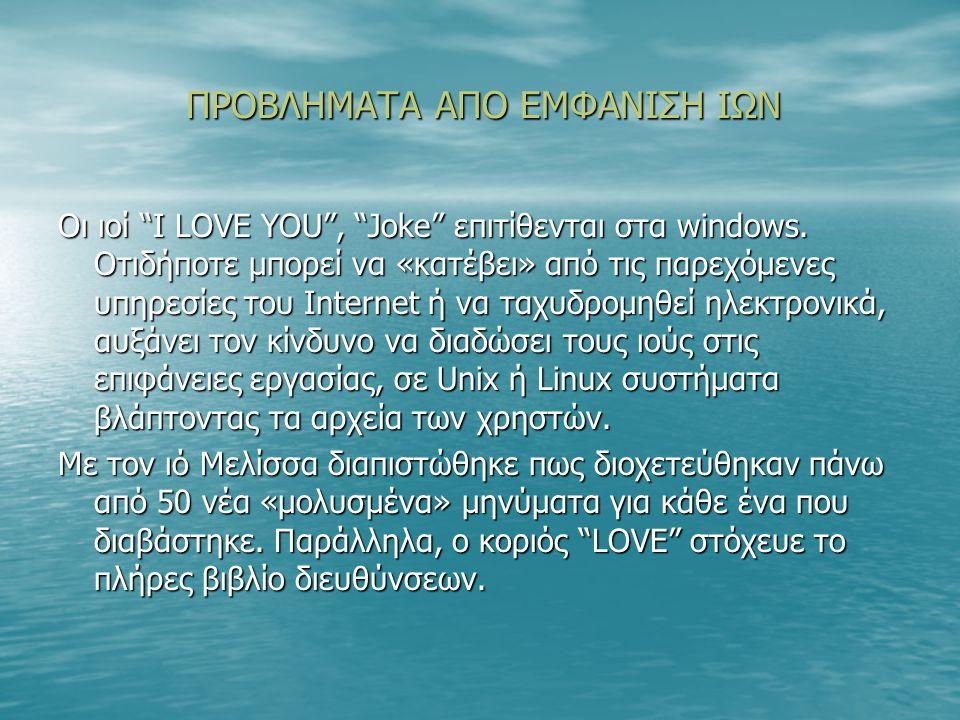 ΠΡΟΒΛΗΜΑΤΑ ΑΠΟ ΕΜΦΑΝΙΣΗ ΙΩΝ ΠΡΟΒΛΗΜΑΤΑ ΑΠΟ ΕΜΦΑΝΙΣΗ ΙΩΝ Οι ιοί I LOVE YOU , Joke επιτίθενται στα windows.