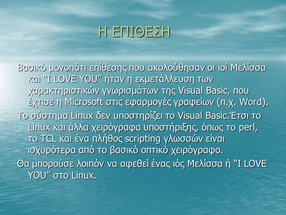 Η ΕΠΙΘΕΣΗ Η ΕΠΙΘΕΣΗ Βασικό μονοπάτι επίθεσης που ακολούθησαν οι ιοί Μελίσσα και I LOVE YOU ήταν η εκμετάλλευση των χαρακτηριστικών γνωρισμάτων της Visual Basic, που έχτισε η Microsoft στις εφαρμογές γραφείων (π.χ.