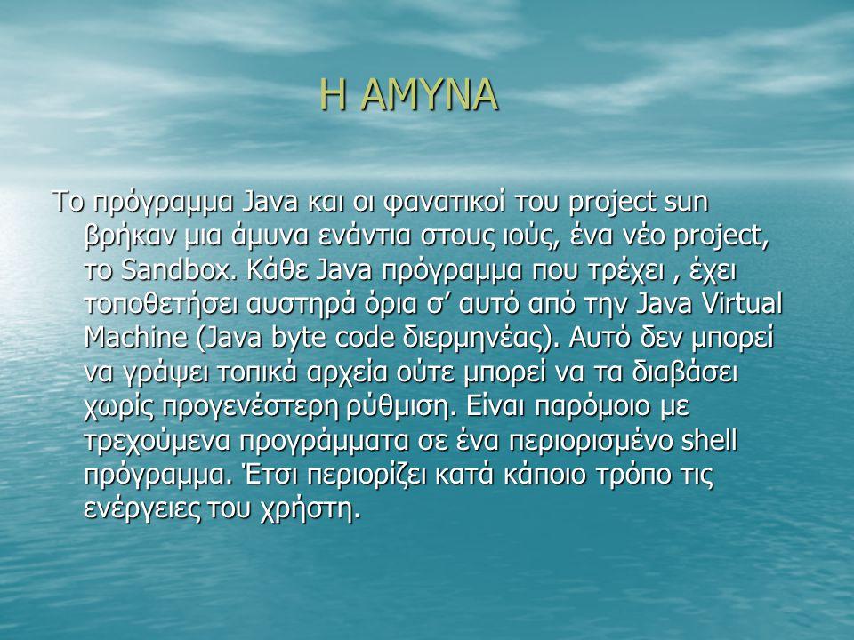 Η ΑΜΥΝΑ Η ΑΜΥΝΑ Το πρόγραμμα Java και οι φανατικοί του project sun βρήκαν μια άμυνα ενάντια στους ιούς, ένα νέο project, το Sandbox.
