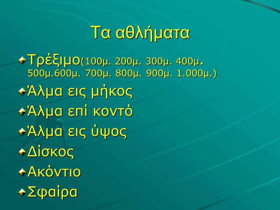Τα αθλήματα Τρέξιμο (100μ. 200μ. 300μ. 400μ. 500μ.600μ. 700μ. 800μ. 900μ. 1.000μ.) Άλμα εις μήκος Άλμα επί κοντό Άλμα εις ύψος ΔίσκοςΑκόντιοΣφαίρα