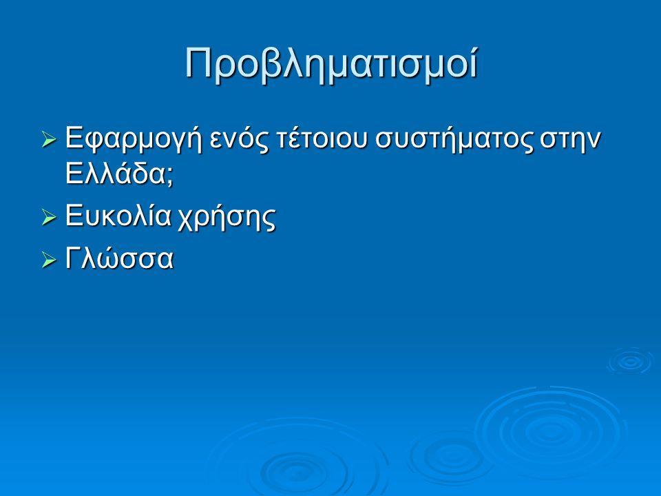 Προβληματισμοί  Εφαρμογή ενός τέτοιου συστήματος στην Ελλάδα;  Ευκολία χρήσης  Γλώσσα