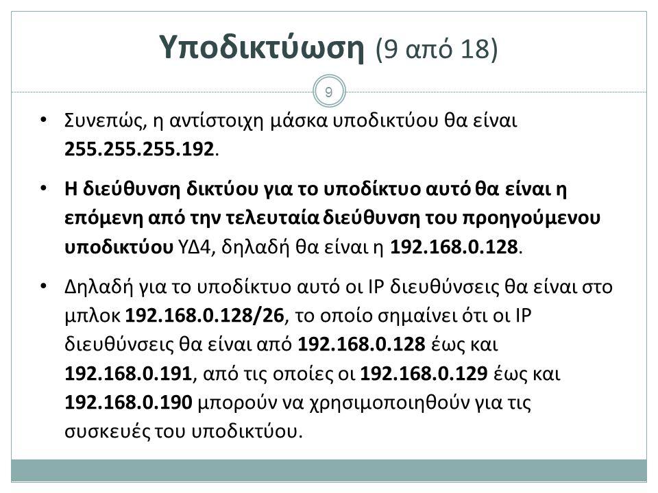 9 Υποδικτύωση (9 από 18) Συνεπώς, η αντίστοιχη μάσκα υποδικτύου θα είναι 255.255.255.192.
