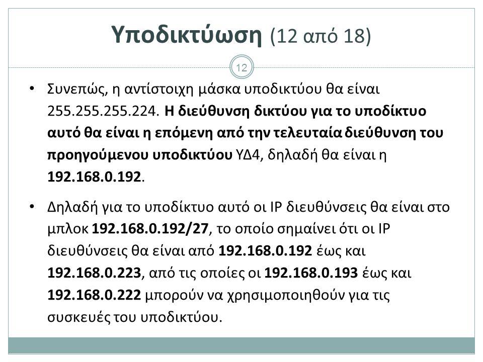 12 Υποδικτύωση (12 από 18) Συνεπώς, η αντίστοιχη μάσκα υποδικτύου θα είναι 255.255.255.224.