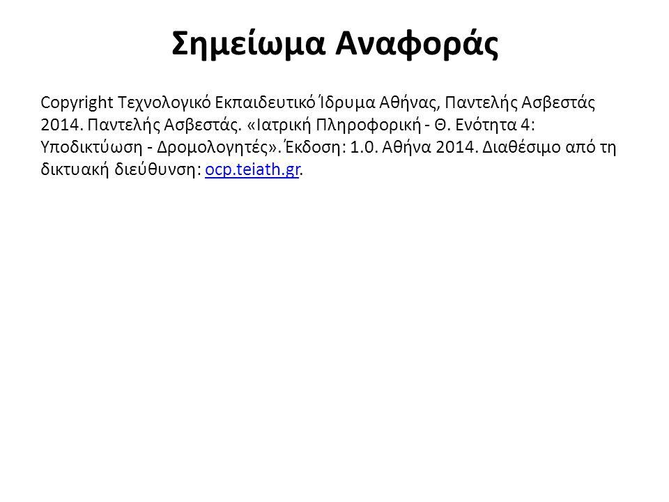 Σημείωμα Αναφοράς Copyright Τεχνολογικό Εκπαιδευτικό Ίδρυμα Αθήνας, Παντελής Ασβεστάς 2014.