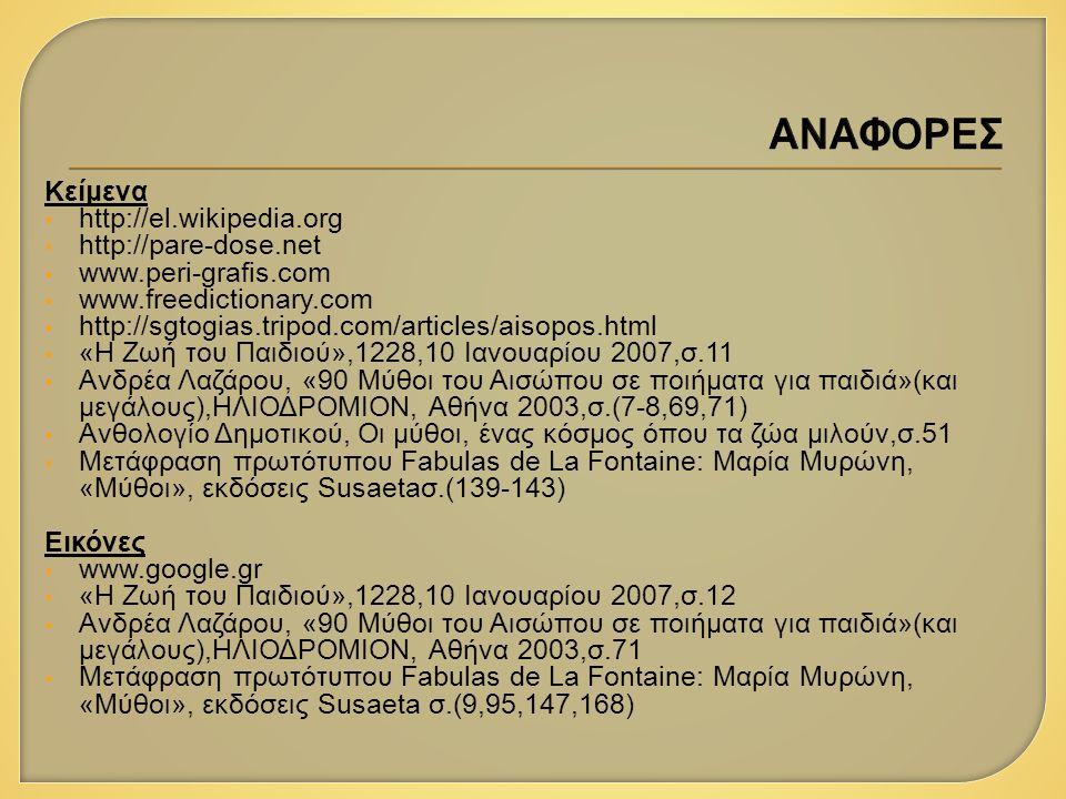 Κείμενα  http://el.wikipedia.org  http://pare-dose.net  www.peri-grafis.com  www.freedictionary.com  http://sgtogias.tripod.com/articles/aisopos.