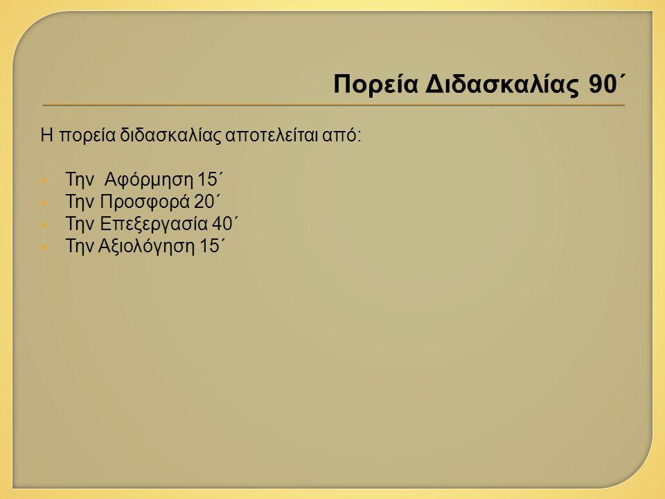 Η πορεία διδασκαλίας αποτελείται από:  Την Αφόρμηση 15΄  Την Προσφορά 20΄  Την Επεξεργασία 40΄  Την Αξιολόγηση 15΄