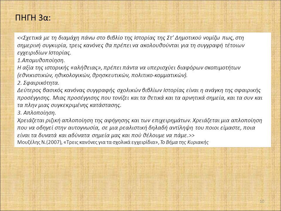 9 ΠΗΓΗ 2 η : > Βούλγαρης Γ. (2007), «Έθνος σε διαρκή κατάσταση έκτατης ανάγκης;», Τα Νέα μάθημα α'μάθημα β' (3η ανάγνωση των πηγών) Τα δύο αυτά μαθήμα