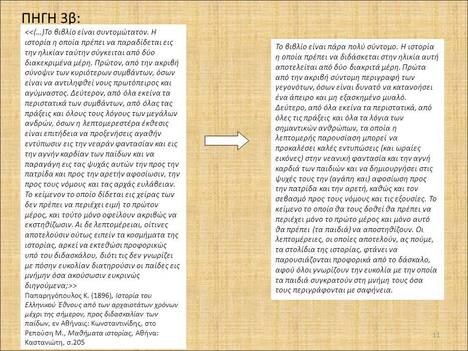 10 ΠΗΓΗ 3α: <<Σχετικά με τη διαμάχη πάνω στο βιβλίο της Ιστορίας της Στ' Δημοτικού νομίζω πως, στη σημερινή συγκυρία, τρεις κανόνες θα πρέπει να ακολο