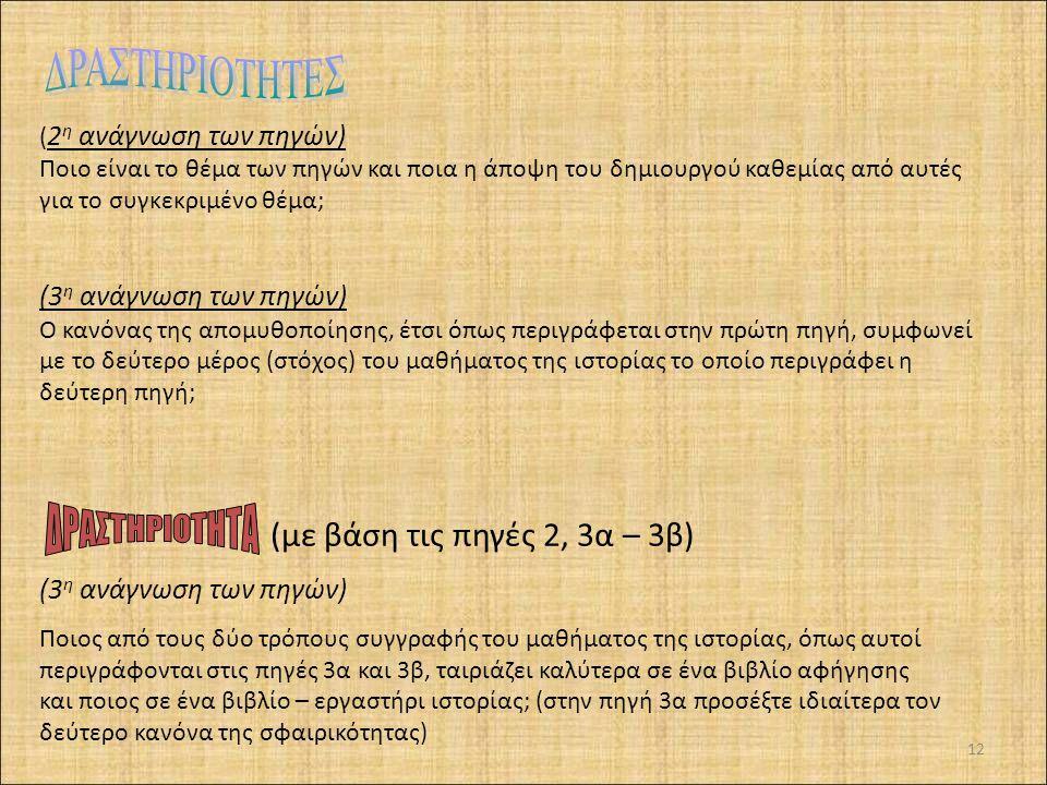 11 ΠΗΓΗ 3β: > Παπαρηγόπουλος Κ. (1896), Ιστορία του Ελληνικού Έθνους από των αρχαιοτάτων χρόνων μέχρι της σήμερον, προς διδασκαλίαν των παίδων, εν Αθή