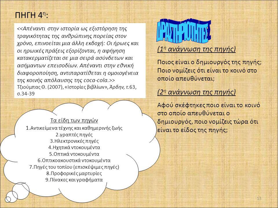 12 ( 2 η ανάγνωση των πηγών) Ποιο είναι το θέμα των πηγών και ποια η άποψη του δημιουργού καθεμίας από αυτές για το συγκεκριμένο θέμα; (3 η ανάγνωση τ