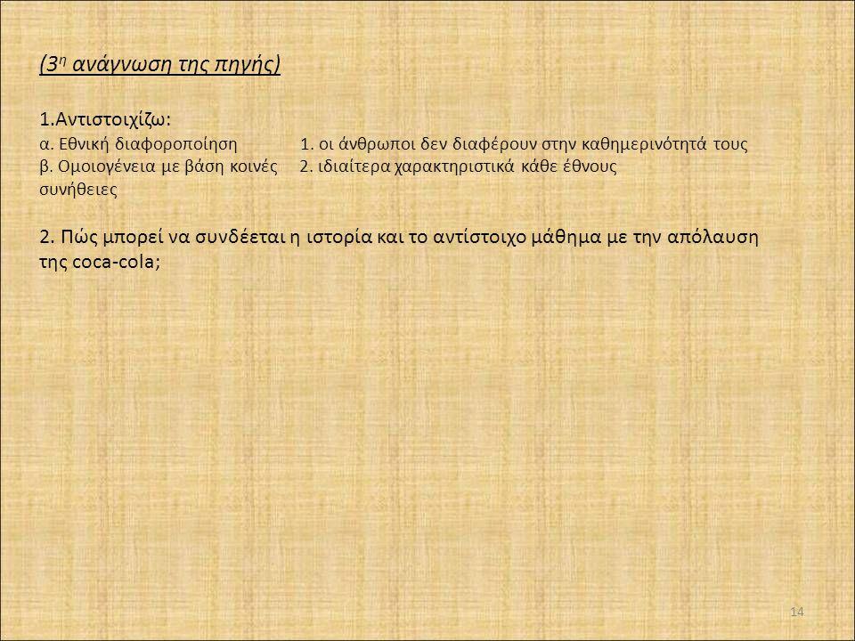 13 > Τζιούμπας Θ. (2007), «Ιστορίες βιβλίων», Άρδην, τ.63, σ.34-39 ΠΗΓΗ 4 η : (1 η ανάγνωση της πηγής) Ποιος είναι ο δημιουργός της πηγής; Ποιο νομίζε