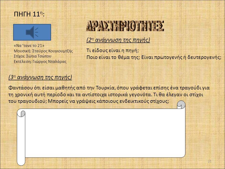 20 > Ρεπούση Μ. (2008), «Σκέψεις για τα νέα εγχειρίδια ιστορίας», Η Αυγή ΠΗΓΗ 10 η : (3 η ανάγνωση της πηγής) Για ποια γεγονότα της ελληνικής ιστορίας