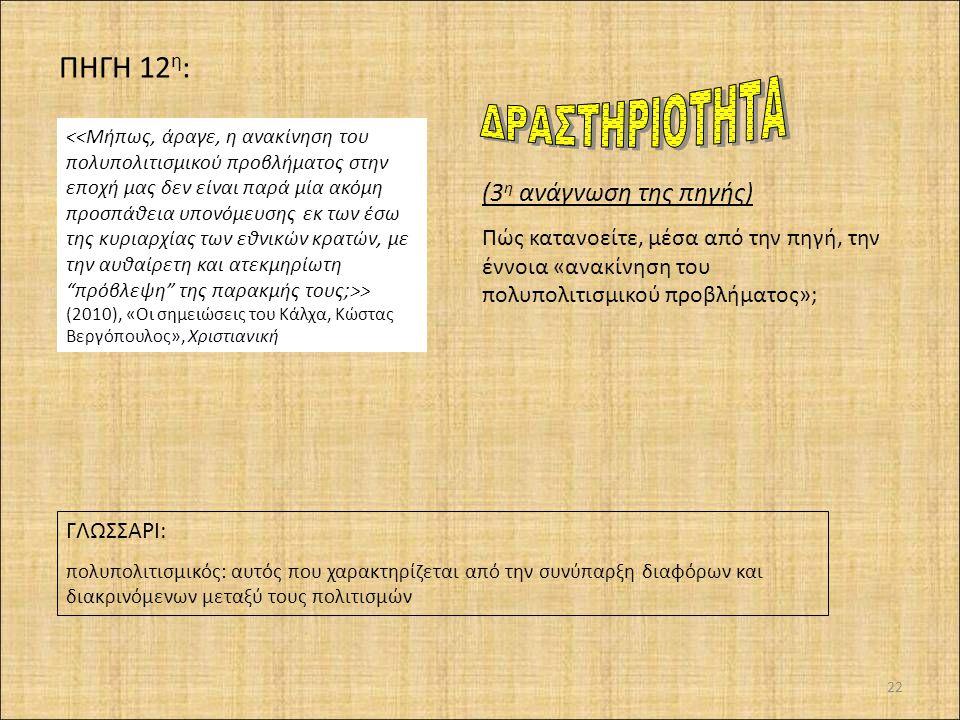 21 ΠΗΓΗ 11 η : (3 η ανάγνωση της πηγής) Φαντάσου ότι είσαι μαθητής από την Τουρκία, όπου γράφεται επίσης ένα τραγούδι για τη χρονική αυτή περίοδο και