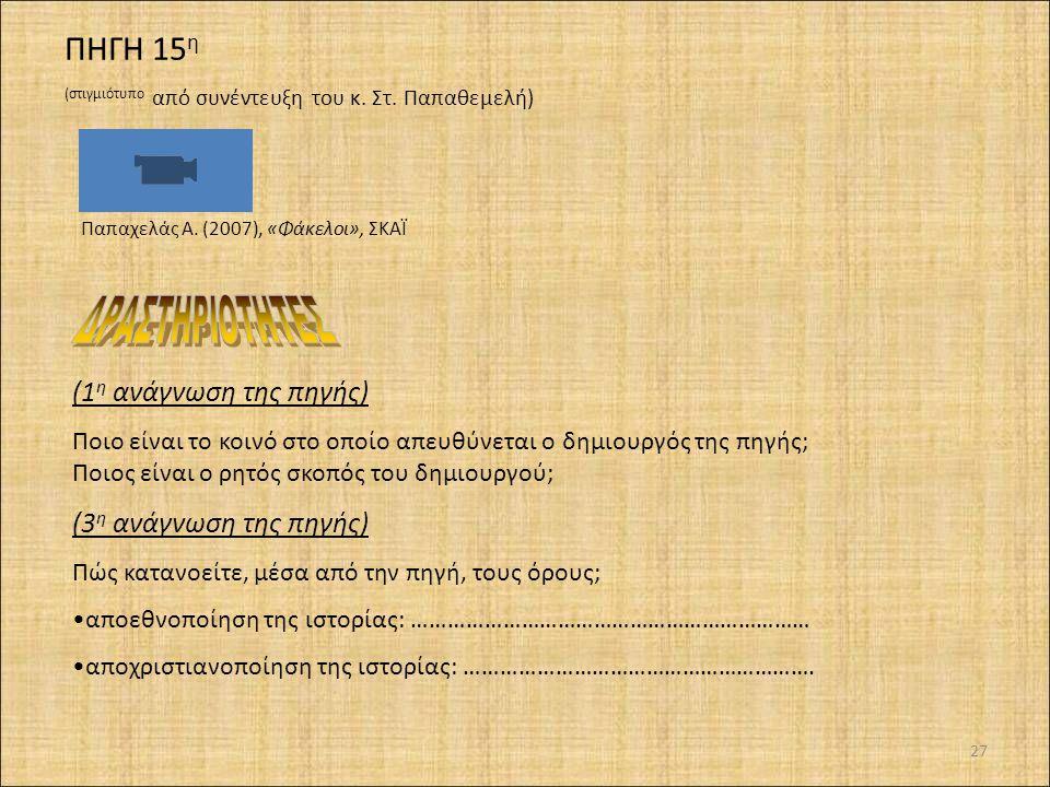 26 ΠΗΓΗ 14 η : (Γελοιογραφία από την εποχή της διαμάχης για το βιβλίο της ιστορίας) (3 η ανάγνωση της πηγής) Ποιο πιστεύεις ότι είναι το νόημα αυτής τ