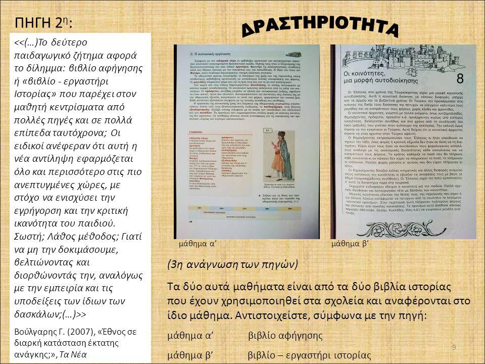 8 > Ηλεκτρονική εγκυκλοπαίδεια «Βικιπαίδεια» ΠΗΓΗ 1 η : (3η ανάγνωση της πηγής) Σύμφωνα με την πηγή, ποιοι είναι οι άνθρωποι που «δικαιούνται» να γράφ