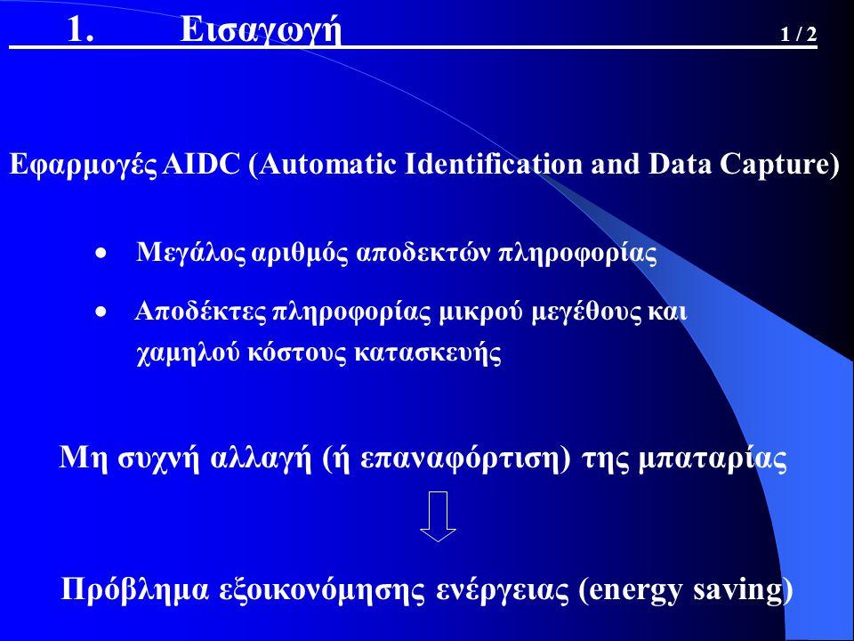 Εφαρμογές AIDC (Automatic Identification and Data Capture)  Μεγάλος αριθμός αποδεκτών πληροφορίας  Αποδέκτες πληροφορίας μικρού μεγέθους και χαμηλού κόστους κατασκευής Μη συχνή αλλαγή (ή επαναφόρτιση) της μπαταρίας 1.