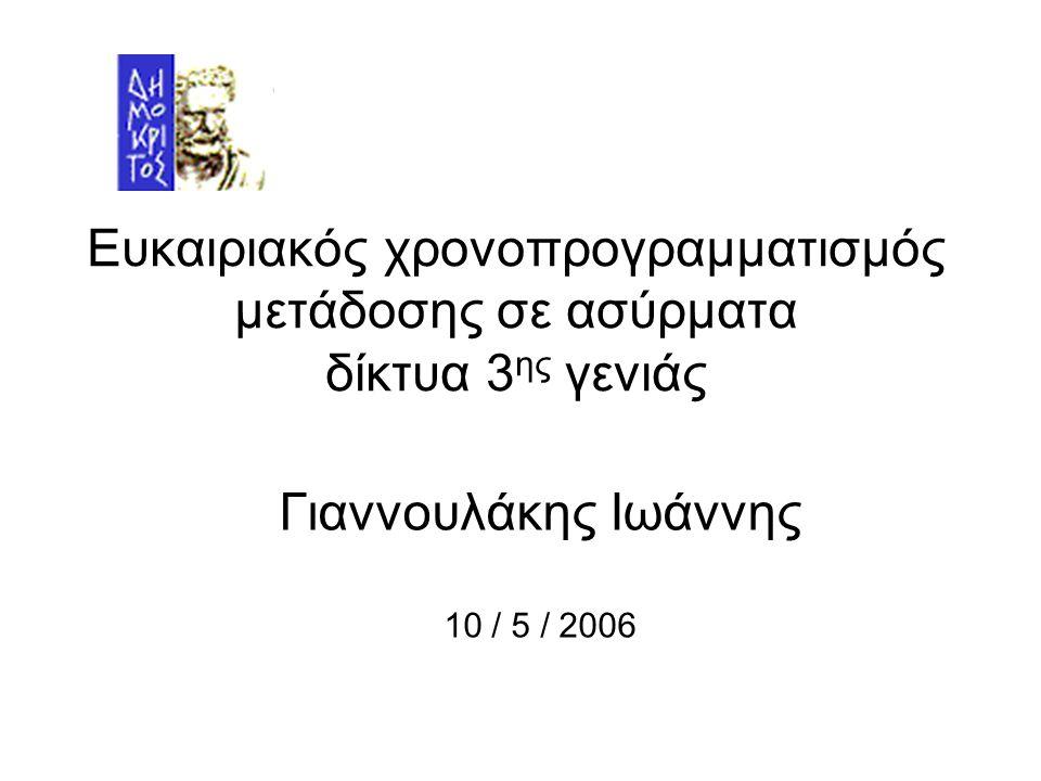 Ευκαιριακός χρονοπρογραμματισμός μετάδοσης σε ασύρματα δίκτυα 3 ης γενιάς Γιαννουλάκης Ιωάννης 10 / 5 / 2006