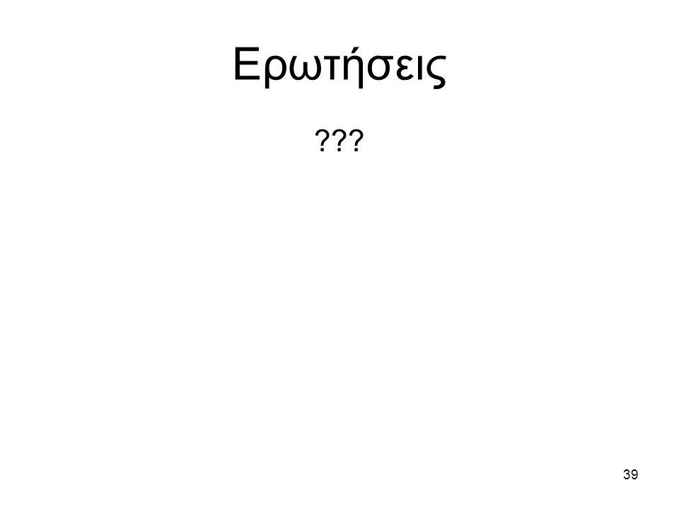 39 Ερωτήσεις