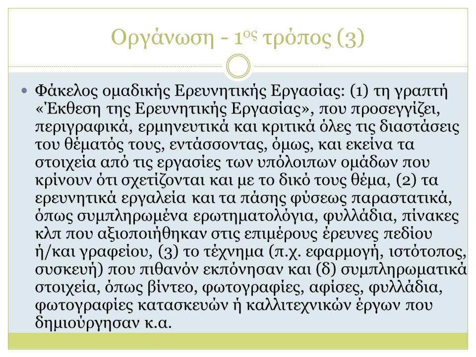 Οργάνωση - 1 ος τρόπος (3) Φάκελος ομαδικής Ερευνητικής Εργασίας: (1) τη γραπτή «Έκθεση της Ερευνητικής Εργασίας», που προσεγγίζει, περιγραφικά, ερμην