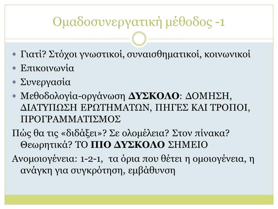 Ομαδοσυνεργατική μέθοδος -1 Γιατί? Στόχοι γνωστικοί, συναισθηματικοί, κοινωνικοί Επικοινωνία Συνεργασία Μεθοδολογία-οργάνωση ΔΥΣΚΟΛΟ: ΔΟΜΗΣΗ, ΔΙΑΤΥΠΩΣ