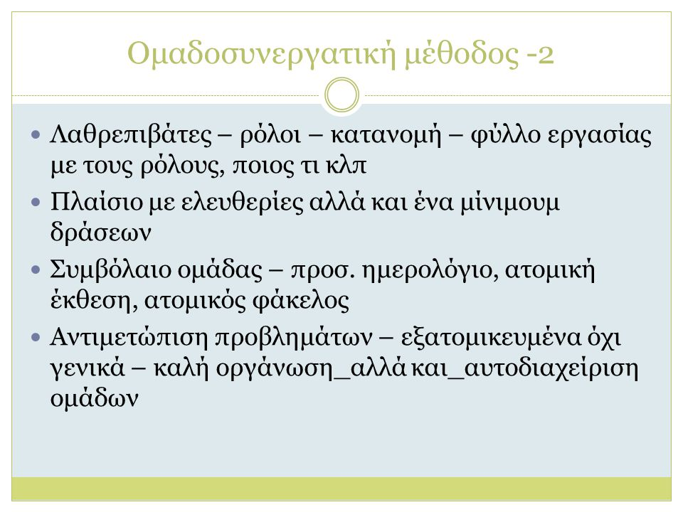 Ομαδοσυνεργατική μέθοδος -2 Λαθρεπιβάτες – ρόλοι – κατανομή – φύλλο εργασίας με τους ρόλους, ποιος τι κλπ Πλαίσιο με ελευθερίες αλλά και ένα μίνιμουμ δράσεων Συμβόλαιο ομάδας – προσ.
