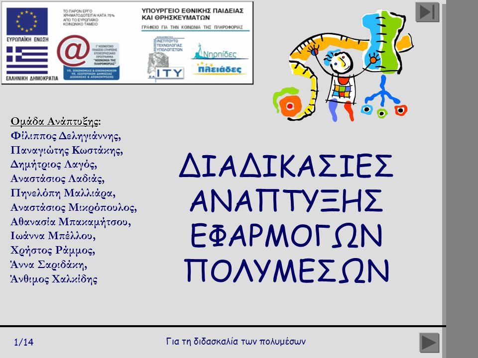 Για τη διδασκαλία των πολυμέσων 1/14 ΔΙΑΔΙΚΑΣΙΕΣ ΑΝΑΠΤΥΞΗΣ ΕΦΑΡΜΟΓΩΝ ΠΟΛΥΜΕΣΩΝ Ομάδα Ανάπτυξης Ομάδα Ανάπτυξης: Φίλιππος Δεληγιάννης, Παναγιώτης Κωστά