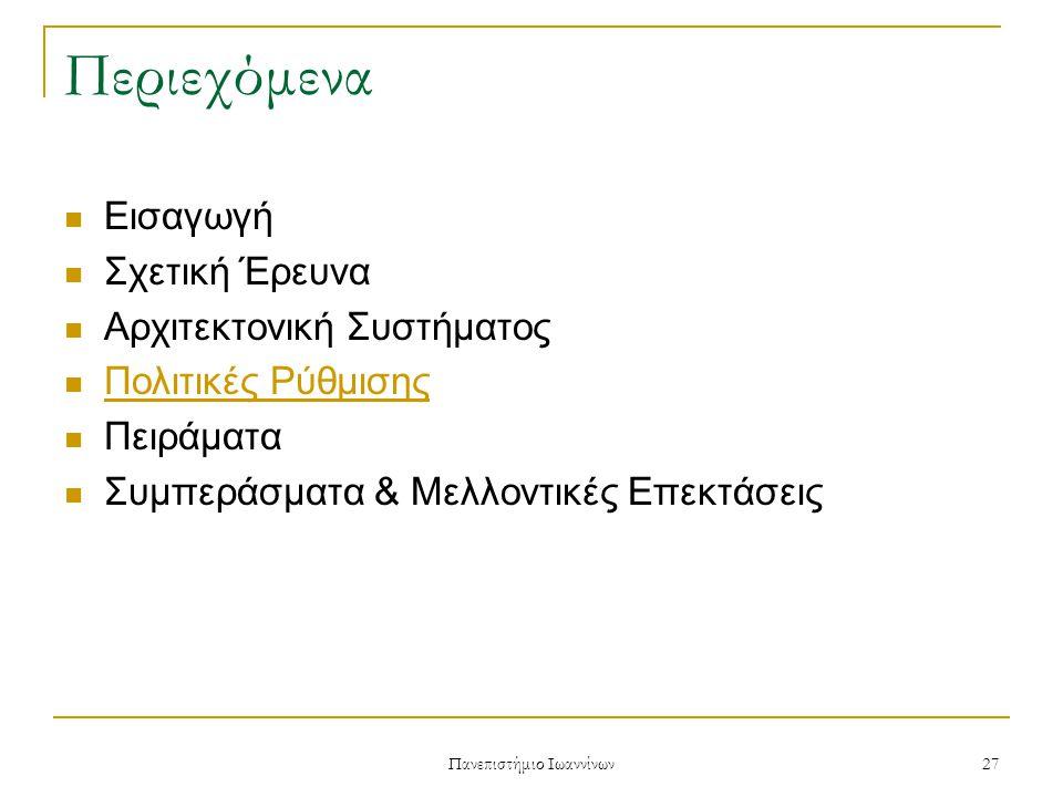 Πανεπιστήμιο Ιωαννίνων 27 Περιεχόμενα Εισαγωγή Σχετική Έρευνα Αρχιτεκτονική Συστήματος Πολιτικές Ρύθμισης Πειράματα Συμπεράσματα & Μελλοντικές Επεκτάσεις