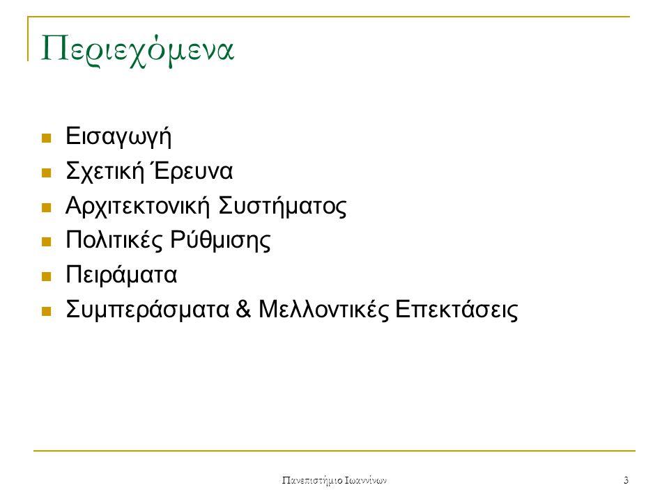 Πανεπιστήμιο Ιωαννίνων 3 Περιεχόμενα Εισαγωγή Σχετική Έρευνα Αρχιτεκτονική Συστήματος Πολιτικές Ρύθμισης Πειράματα Συμπεράσματα & Μελλοντικές Επεκτάσεις