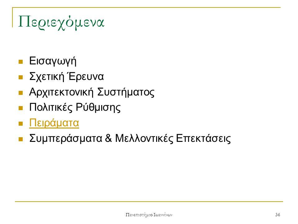 Πανεπιστήμιο Ιωαννίνων 36 Περιεχόμενα Εισαγωγή Σχετική Έρευνα Αρχιτεκτονική Συστήματος Πολιτικές Ρύθμισης Πειράματα Συμπεράσματα & Μελλοντικές Επεκτάσεις