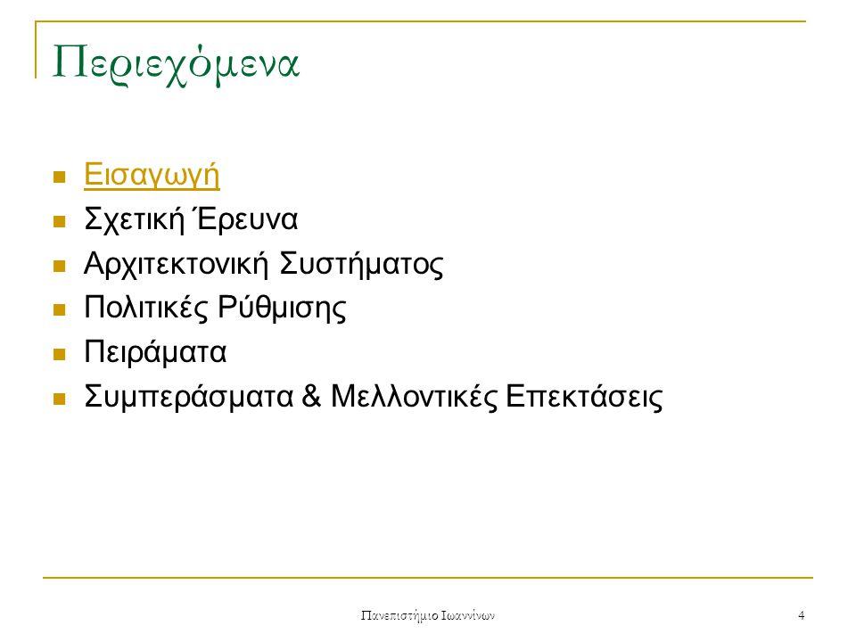 Πανεπιστήμιο Ιωαννίνων 4 Περιεχόμενα Εισαγωγή Σχετική Έρευνα Αρχιτεκτονική Συστήματος Πολιτικές Ρύθμισης Πειράματα Συμπεράσματα & Μελλοντικές Επεκτάσεις