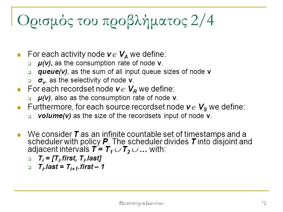 Πανεπιστήμιο Ιωαννίνων 72 Ορισμός του προβλήματος 2/4 For each activity node v  V A we define:  μ(v), as the consumption rate of node v.