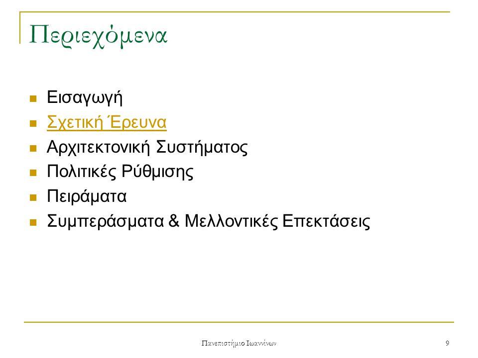 Πανεπιστήμιο Ιωαννίνων 9 Περιεχόμενα Εισαγωγή Σχετική Έρευνα Αρχιτεκτονική Συστήματος Πολιτικές Ρύθμισης Πειράματα Συμπεράσματα & Μελλοντικές Επεκτάσεις