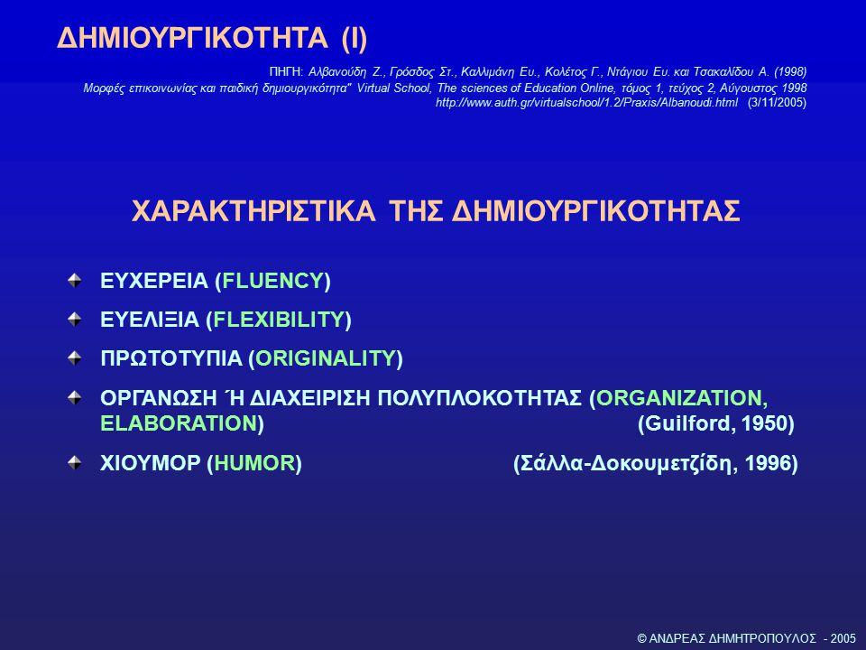 © ΑΝΔΡΕΑΣ ΔΗΜΗΤΡΟΠΟΥΛΟΣ - 2005 ΔΗΜΙΟΥΡΓΙΚΟΤΗΤΑ (Ι) ΠΗΓΗ: Αλβανούδη Ζ., Γρόσδος Στ., Καλλιμάνη Ευ., Κολέτος Γ., Ντάγιου Ευ.