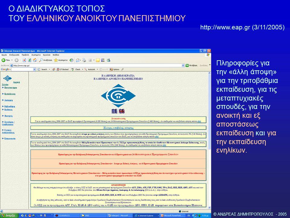 © ΑΝΔΡΕΑΣ ΔΗΜΗΤΡΟΠΟΥΛΟΣ - 2005 O ΔΙΑΔΙΚΤΥΑΚΟΣ ΤΟΠΟΣ ΤΟΥ ΕΛΛΗΝΙΚΟΥ ΑΝΟΙΚΤΟΥ ΠΑΝΕΠΙΣΤΗΜΙΟΥ http://www.eap.gr (3/11/2005) Πληροφορίες για την «άλλη άποψη» για την τριτοβάθμια εκπαίδευση, για τις μεταπτυχιακές σπουδές, για την ανοικτή και εξ αποστάσεως εκπαίδευση και για την εκπαίδευση ενηλίκων.