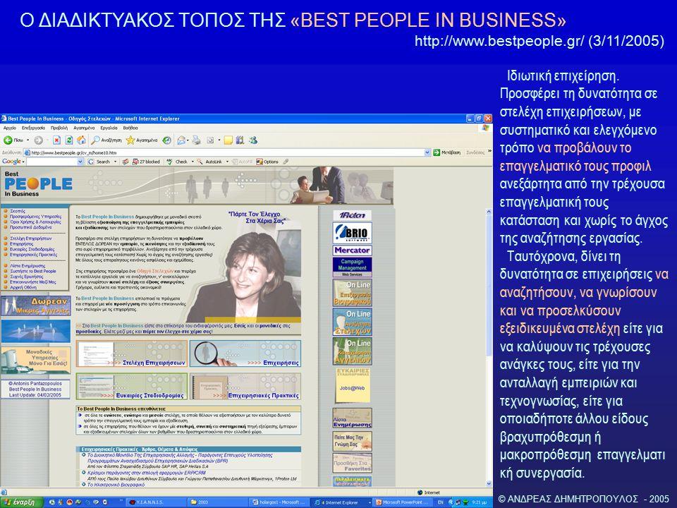 © ΑΝΔΡΕΑΣ ΔΗΜΗΤΡΟΠΟΥΛΟΣ - 2005 O ΔΙΑΔΙΚΤΥΑΚΟΣ ΤΟΠΟΣ ΤΗΣ «BEST PEOPLE IN BUSINESS» http://www.bestpeople.gr/ (3/11/2005) Ιδιωτική επιχείρηση.