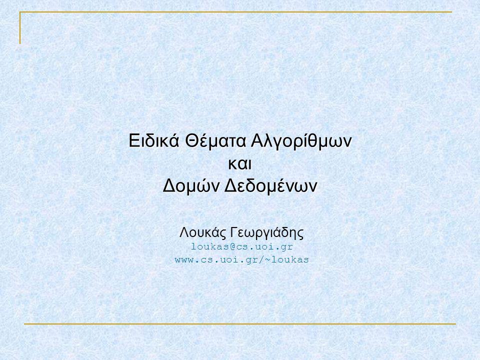 Ειδικά Θέματα Αλγορίθμων και Δομών Δεδομένων Λουκάς Γεωργιάδης loukas@cs.uoi.gr www.cs.uoi.gr/~loukas TexPoint fonts used in EMF. Read the TexPoint ma