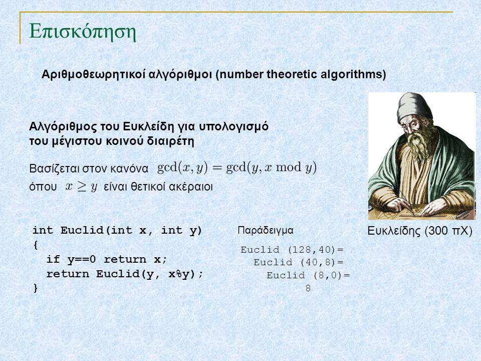 Επισκόπηση Αριθμοθεωρητικοί αλγόριθμοι (number theoretic algorithms) Αλγόριθμος του Ευκλείδη για υπολογισμό του μέγιστου κοινού διαιρέτη Βασίζεται στο
