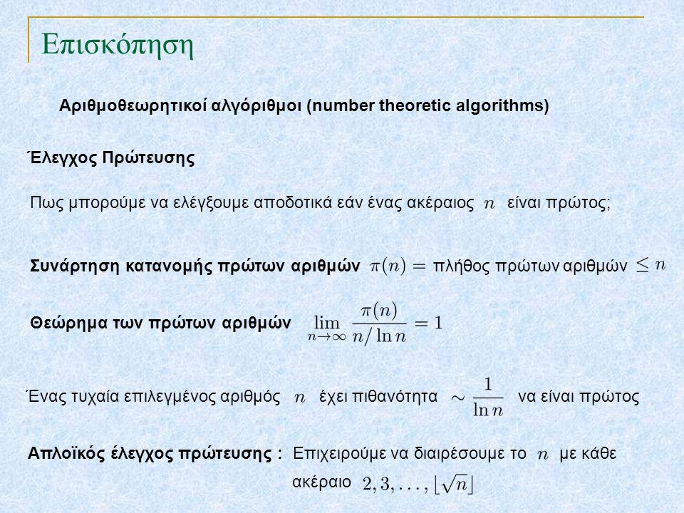 Επισκόπηση Αριθμοθεωρητικοί αλγόριθμοι (number theoretic algorithms) Έλεγχος Πρώτευσης Πως μπορούμε να ελέγξουμε αποδοτικά εάν ένας ακέραιος είναι πρώ