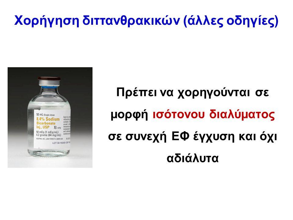 Πρέπει να χορηγούνται σε μορφή ισότονου διαλύματος σε συνεχή ΕΦ έγχυση και όχι αδιάλυτα Χορήγηση διττανθρακικών (άλλες οδηγίες)