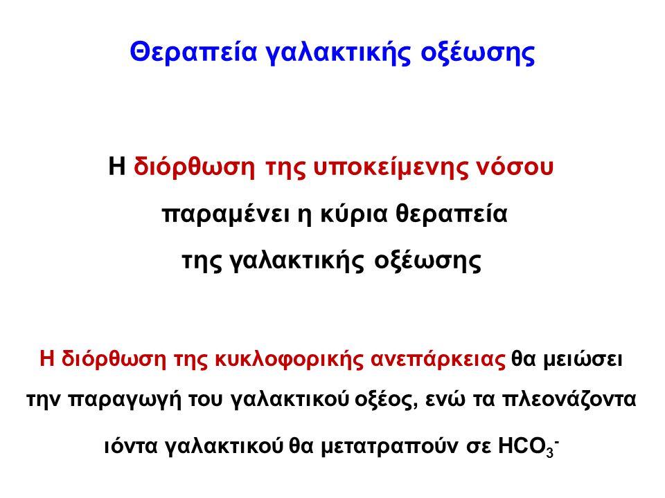 Θεραπεία γαλακτικής οξέωσης Η διόρθωση της υποκείμενης νόσου παραμένει η κύρια θεραπεία της γαλακτικής οξέωσης Η διόρθωση της κυκλοφορικής ανεπάρκειας θα μειώσει την παραγωγή του γαλακτικού οξέος, ενώ τα πλεονάζοντα ιόντα γαλακτικού θα μετατραπούν σε HCO 3 -