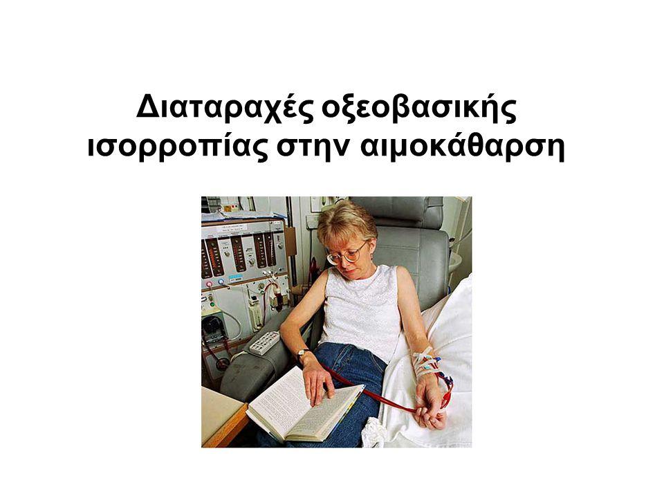 Διαταραχές οξεοβασικής ισορροπίας στην αιμοκάθαρση