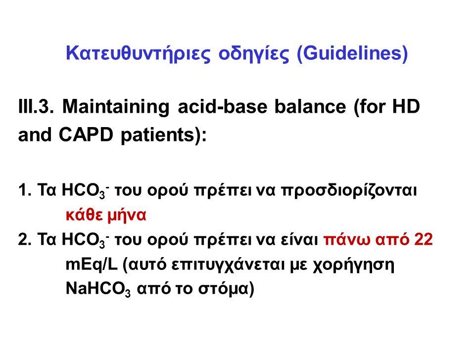 Κατευθυντήριες οδηγίες (Guidelines) ΙΙΙ.3.