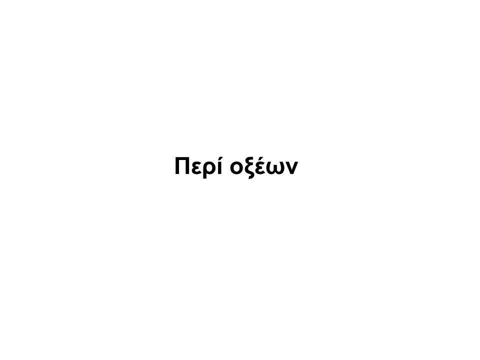 Ορισμοί οξέων ΘεωρίαΟρισμός Παραδοσιακή αρχική άποψη Η ουσία που έχει όξινη (acidus) γεύση 1887-Arrhenius Η ουσία που παρέχει σε υδατικό διάλυμα Η + 1923-Lewis Η ουσία που είναι πιθανός δέκτης ζεύγους ηλεκτρονίων 1939-Usanovich Η ουσία που παρέχει κατιόντα ή δέχεται ανιόντα ή ένα ηλεκτρόνιο 1923-Bronsted-Lowry Η ουσία που είναι δότης πρωτονίων