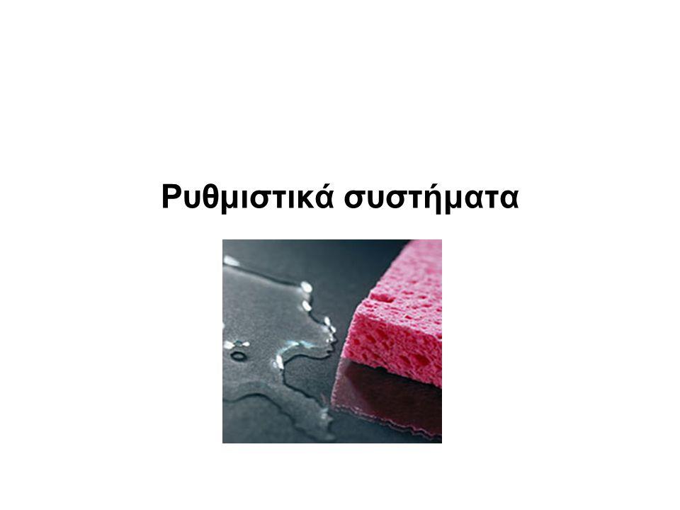 Ρυθμιστικά συστήματα