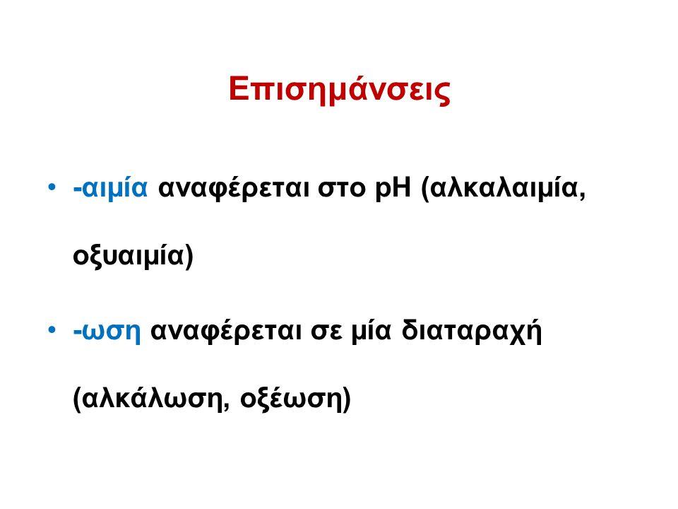 Επισημάνσεις -αιμία αναφέρεται στο pH (αλκαλαιμία, οξυαιμία) -ωση αναφέρεται σε μία διαταραχή (αλκάλωση, οξέωση)